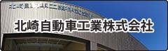 北崎自動車工業株式会社