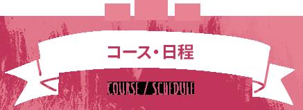 コース・日程 COURSE / SCHEDULE